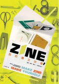 (二手書)ZINE,我的獨立出版:設計、製作、發行由我決定!