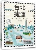 台北捷運就要這樣玩 搭MRT找MIT【城邦讀書花園】