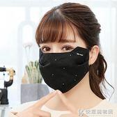 口罩冬季薄款折疊護眼角全棉女士防塵透氣防寒保暖騎車防風可調節 快意購物網