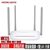 【南紡購物中心】限時促銷Mercusys水星網路 MW325R 300Mbps 無線網路wifi分享路由器