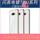 【萌萌噠】三星 Galaxy S8 / S8 Plus 還原真機之美 電鍍邊框透明軟殼 超薄全包防摔款 手機殼 手機套