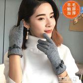 羊毛手套冬季女保暖觸屏春秋韓版學生可愛加絨加厚手套騎行騎車 可可鞋櫃