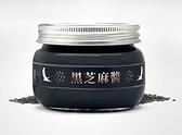 皇阿瑪-黑芝麻醬 300g/瓶 (1入) 拌麵醬 涼麵醬 饅頭醬 吐司抹醬 麵包抹醬
