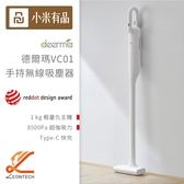 小米有品 德爾瑪手持無線吸塵器VC01 無線吸塵器 1kg輕量主機 8500pa吸力