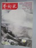 【書寶二手書T5/雜誌期刊_QFT】藝術家_456期_亞洲熱:亞際藝術在聚焦