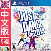 PS4 舞力全開 2019 (中文版)