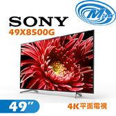 《麥士音響》 SONY索尼 49吋 4K電視 49X8500G
