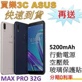 ASUS ZenFone Max Pro 手機 32G,送 5200mAh行動電源+空壓殼+玻璃保護貼,分期0利率,華碩 ZB602KL