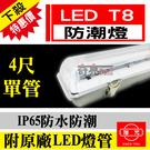 含稅特價【奇亮科技】旭光 LED T8 防潮燈 20W 4尺單管 附旭光LED燈管 IP65防水燈具 LED室外燈