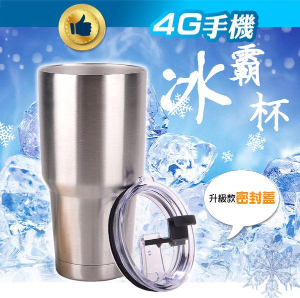 內外304不鏽鋼冰霸杯 30oz 保溫保冷 密封蓋 酷冰杯 冰壩杯 冰霸杯 真空杯 保冰杯 保溫杯【4G手機】