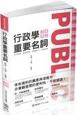 (二手書)行政學重要名詞:國考各類科適用(保成)
