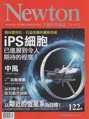 NEWTON牛頓科學雜誌 12月號/2017 第122期:以鄰近的恆星系為目標