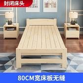 折疊床80cm封閉床頭折疊床實木簡易午休床折疊床單人成人實木折疊床折疊省空間