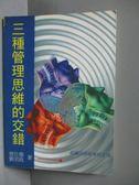 【書寶二手書T5/財經企管_MPJ】三種管理思維的交錯_曾 仕強