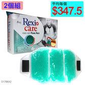 【醫康生活家】Rexicare 固定型雙效冷熱凝珠墊大腿(30x19cm)-2個組