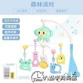 新生兒嬰兒床鈴0-1歲玩具3-6-12個月音樂旋轉風鈴掛件搖鈴床頭鈴 店慶大促銷