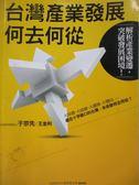 【書寶二手書T6/財經企管_OEH】台灣產業發展何去何從_于宗先/王金利
