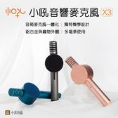 【coni shop】小吼音響麥克風 米家 小米 音箱麥克風一體化 獨特聲學 鋁合金 織物外觀 麥克風 唱歌