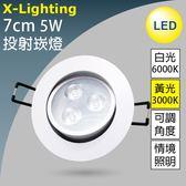 LED 可調崁燈7cm開孔 5W  白黃 全電壓 嵌燈/筒燈  杯燈 投射燈 X-Lighting