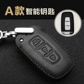 現代ix35朗動瑞納名圖勝達ix25領動索八途勝汽車鑰匙包套 快速出貨