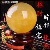 開運擺件 開光天然黃水晶球風水球轉運球黃色水晶球擺件七星陣招財鎮宅「繽紛創意家居」