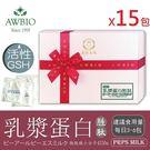 活性GSH乳漿蛋白胜肽15包/盒(經濟包)【美陸生技AWBIO】