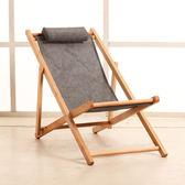 摺疊躺椅 折疊椅護外陽臺午休椅辦公室躺椅懶人沙發家用休閒椅實木沙灘椅子 igo 小宅女