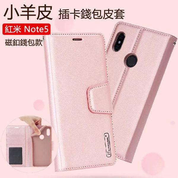 送掛繩 小羊皮 小米 紅米 Note5 帶扣 純色皮套 手機殼 支架 紅米 note5 Pro 手機套 保護套 支架插卡