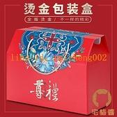 中秋節禮盒裝月餅外包裝盒高端手提禮品空盒子【宅貓醬】