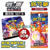 第二彈【30包】Pokemon PTCG 寶可夢集換式卡牌 劍&盾 無極力量 擴充包 SET B【紙盒拆封】星光電玩