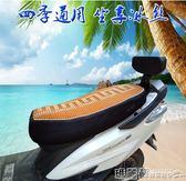 坐墊套 冰絲電動車坐墊套踏板摩托車座套防曬隔熱電瓶車座墊通用座墊套 瑪麗蘇