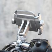 機車手機架 機車手機導航支架鋁合金山地自行車手機架手機固定架機車裝備 晶彩