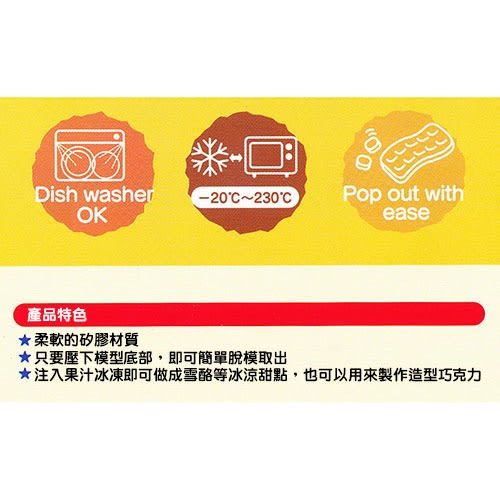 DISNEY 冰雪奇緣造型製冰盤/食品造型模★funbox★SKATER_AT30543
