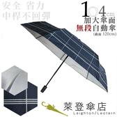 雨傘 陽傘 萊登傘 加大傘面 不回彈 無段自動傘 遮光擋熱 銀膠 Leotern (藍白格紋)