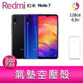 分期0利率 紅米 Redmi Note 7 (4GB/128GB) 4800萬雙攝智慧手機 贈『氣墊空壓殼*1』