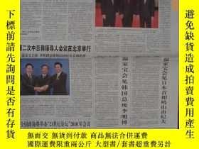 二手書博民逛書店罕見【政要】人民日報   胡主席會見韓國總統、日本首相Y2514