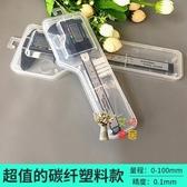 游標卡尺 塑料家用小型高精度電子數顯測量文玩珠寶玉石翡翠手鐲尺 雙12提前購