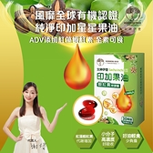 女神伊登-印加果油蝦紅素EX升級版軟膠囊(30顆/盒)