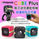 Polaroid CUBE PLUS 骰子相機 超廣角 行車紀錄器 / 防撞 防潑水 / 縮時攝影