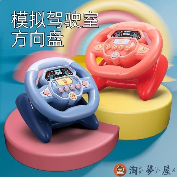 兒童方向盤玩具副駕駛模擬器仿真嬰兒寶寶汽車車載后座男孩【淘夢屋】