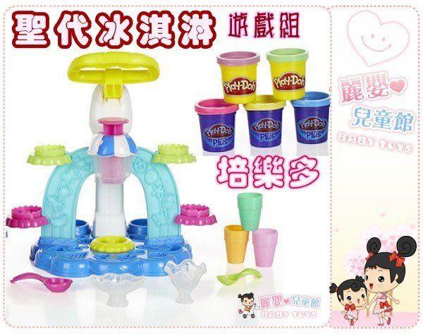 麗嬰兒童玩具館~培樂多Play-Doh創意DIY黏土/聖代冰淇淋遊戲組(附黏土)