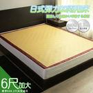 床墊 聯結式 彈簧床墊 冬夏兩用彈力QQ床-雙人加大6尺【H&D DESIGN 】