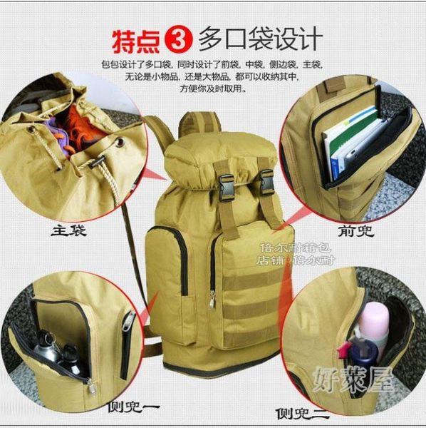 登山包80升大容量登山包戶外雙肩包男女旅行背包騎行徒步行李旅游包70升後背包 交換禮物