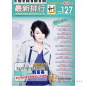 最新排行(127集) 【簡譜/樂譜/所有樂器適用】