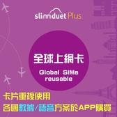 slimduet Plus全球上網卡