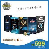 YES-DF01 低咖啡因咖啡膠囊特惠組☕Nespresso膠囊機專用 ☕
