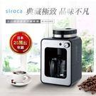 *加碼贈奇美兩用吸塵器*【日本Siroca】 crossline 自動研磨悶蒸咖啡機-香檳銀 SC-A1210CS