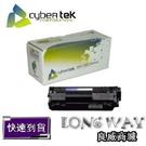榮科 Cybertek HP CE285A 環保黑色碳粉匣( 適用HP LJ P1102/P1102w/M1132/M1212)
