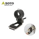 SOTO 蜘蛛爐專用點火槓桿 / 點火輔助器 ST-3104