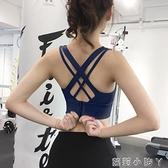 運動內衣女跑步防震防下垂高強度聚攏美背文胸bra瑜伽健身背心女【蘿莉新品】